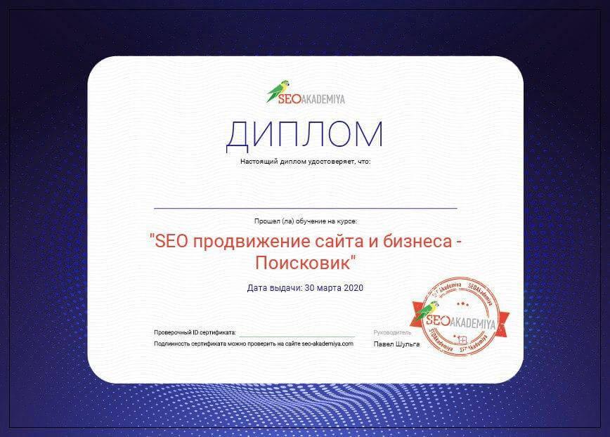 Пример диплома об окончании SEO-курсов в Академии SEO
