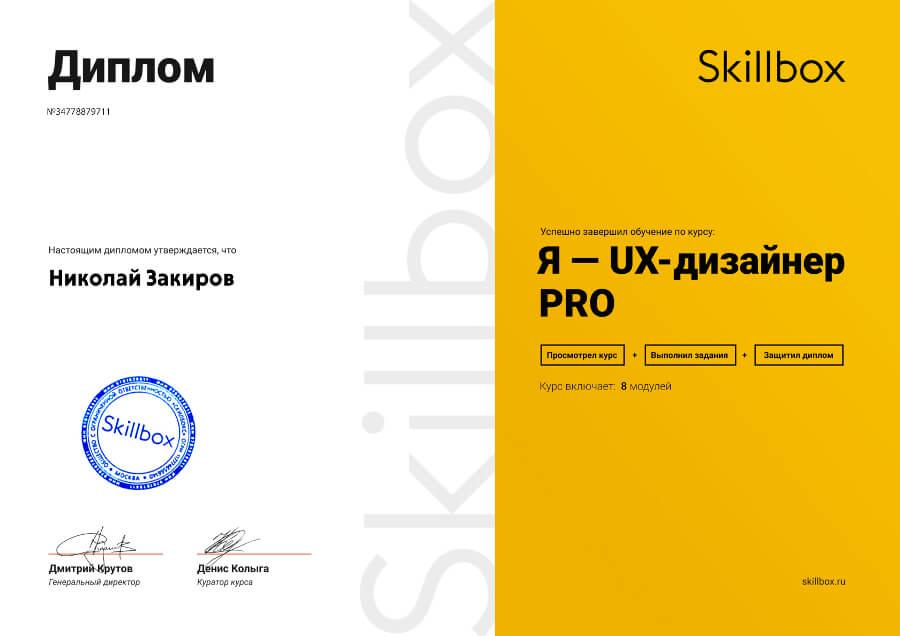 Пример диплома об окончании курсов SEO в Skillbox
