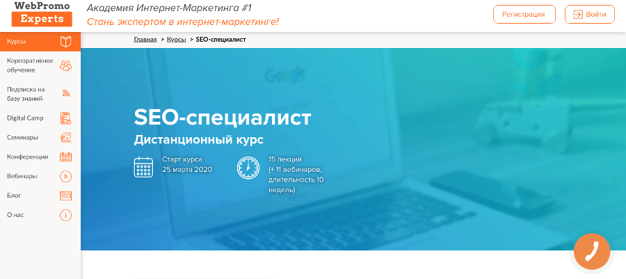 Онлайн-курсы по SEO от WebPromoExperts: программы для специалистов и новичков