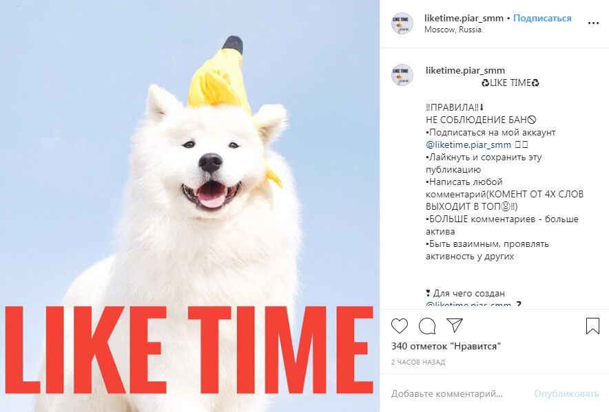 liketime в instagram