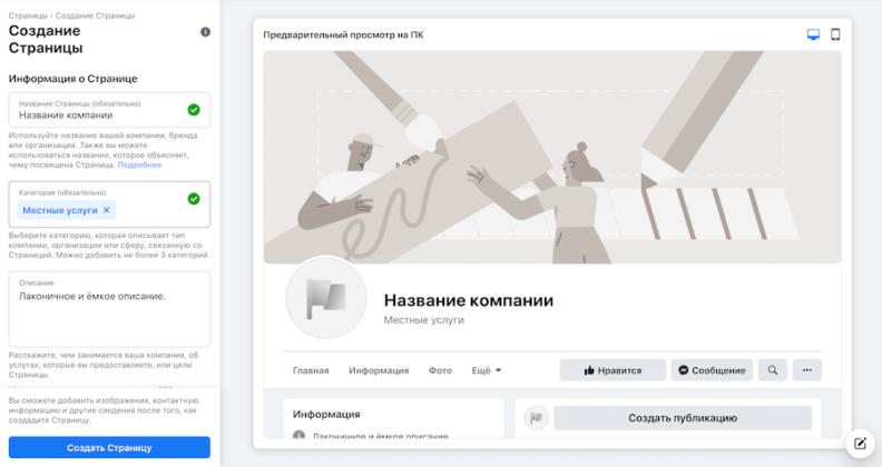 создать бизнес страницу на фейсбук