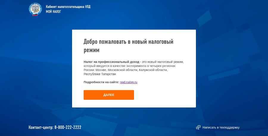 Регистрация самозанятого в веб-версии Мой налог: подтверждение регистрации