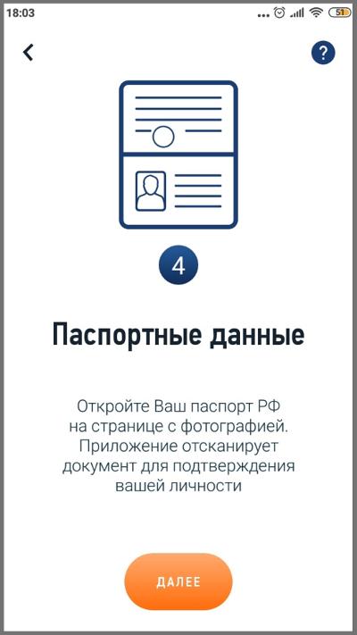 Сканирование паспортных данных при регистрации самозанятого в приложении
