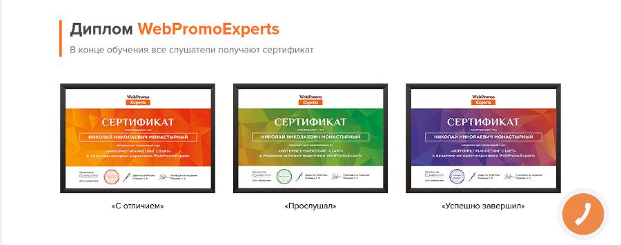 Примеры сертификатов об окончании курсов SEO в WebPromoExperts