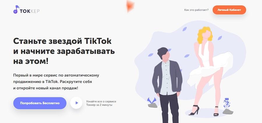 tokker - сервис для автоматического продвижения в Тик-Ток