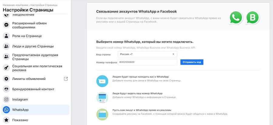 Как связать WhatsApp и бизнес-страницу Facebook