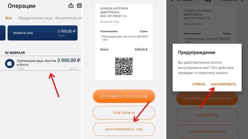 Как аннулировать (удалить) чек в мобильном приложении «Мой налог»