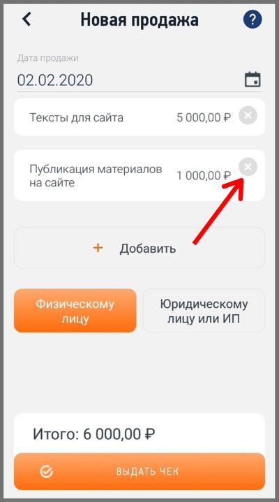Как удалить продажу в мобильном приложении «Мой налог»