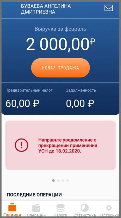 Главная страница в мобильном приложении «Мой налог»