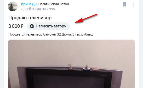 Как опубликовать объявление о продаже в Яндекс.Район