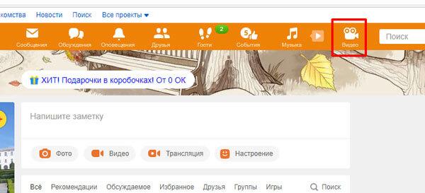 Как добавить видео в Одноклассники с компьютера