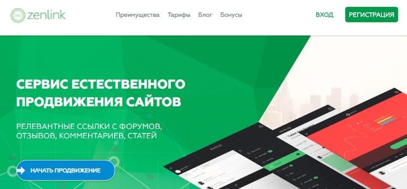 Zenlink - площадка для покупки естественных ссылок