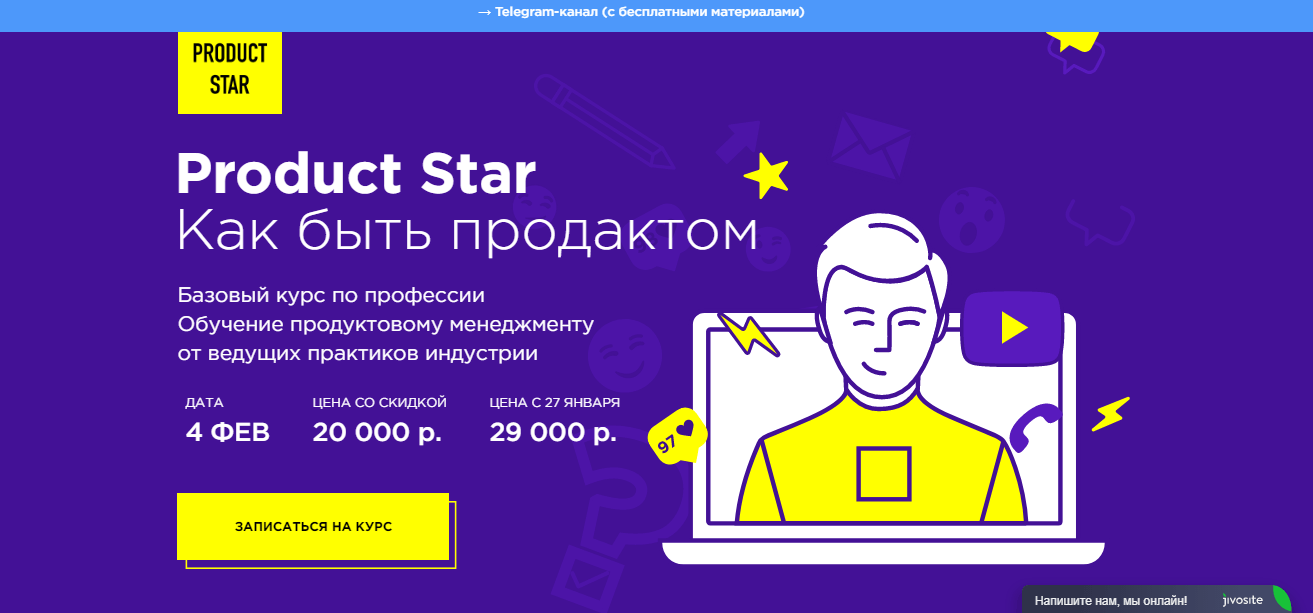 Product Star