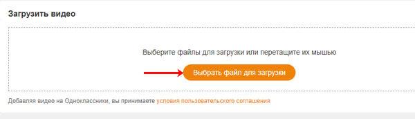 Как выложить видео в Одноклассники с ПК