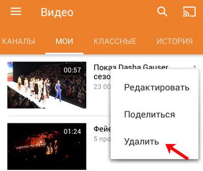 Как удалить ролик из Одноклассников