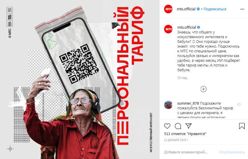 Красный цвет в рекламе и маркетинге