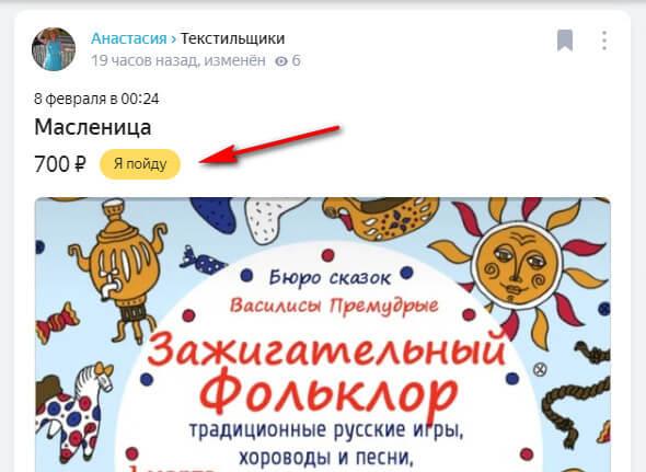 События в Яндекс.Район