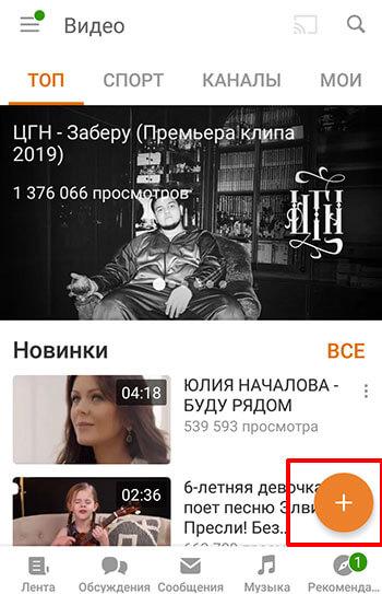 Как добавить видео в Одноклассники