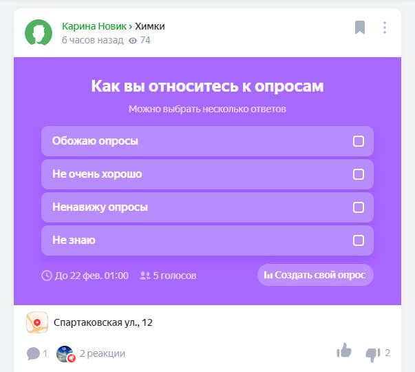 Как сделать опрос в Яндекс.Район