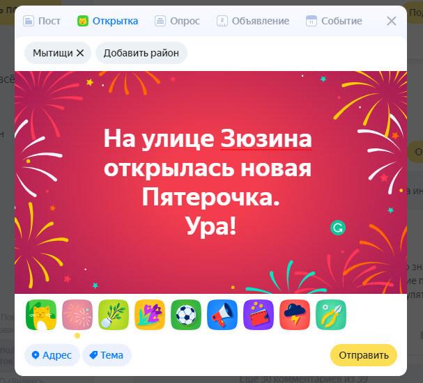 Открытка в Яндекс.Район