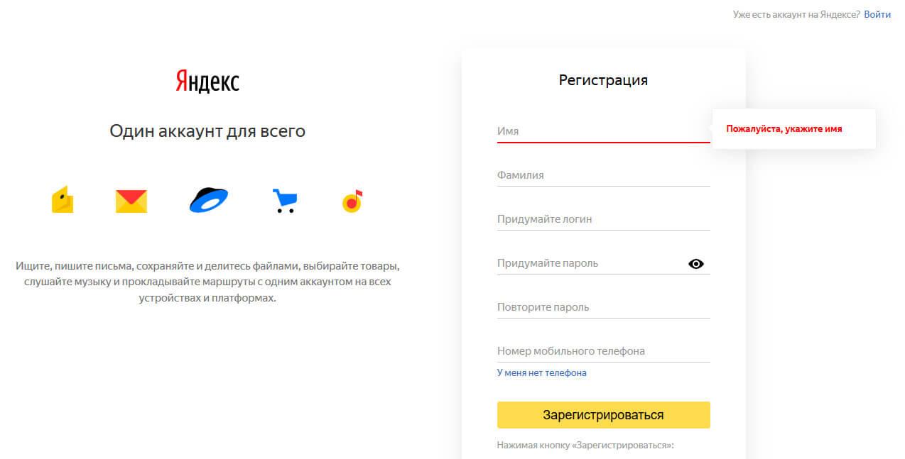 Создаём аккаунт в Яндексе