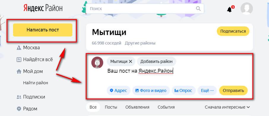 Как сделать публикацию в Яндекс.Район