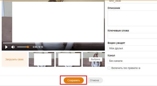 Настройки видео в Одноклассниках
