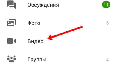Как удалить видео в Одноклассниках с телефона