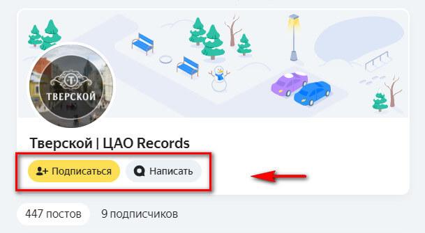 Как написать личное сообщение в Яндекс.Район