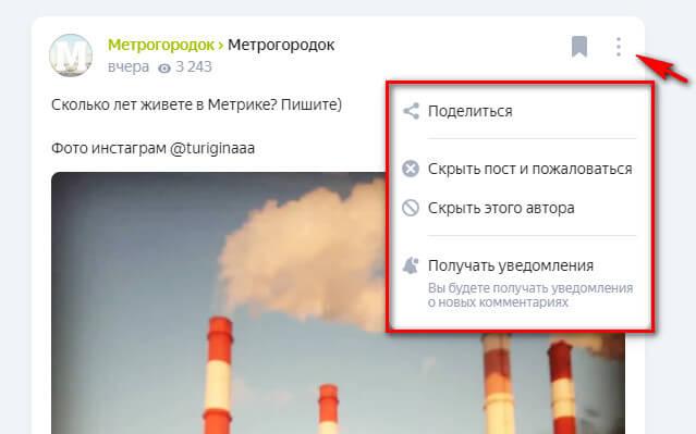 Как поделиться постом в Яндекс.Район