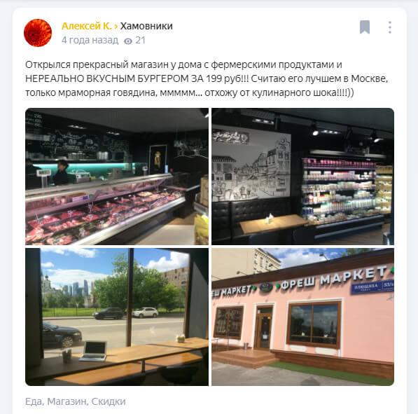 Как использовать Яндекс.Район для продвижения