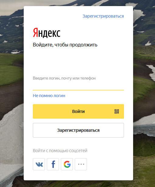 Регистрация в Яндекс.Район