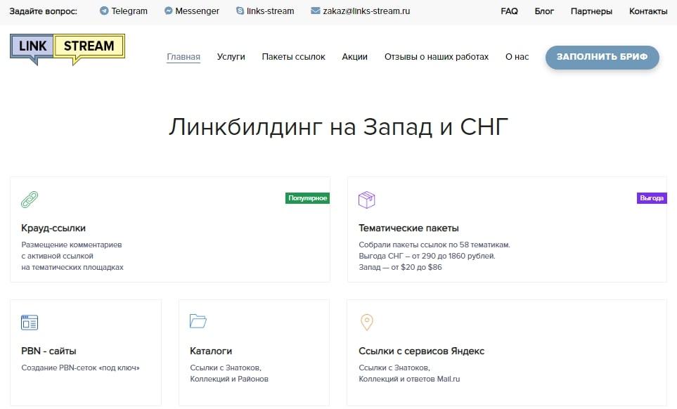 Links-stream - площадка для крауд-маркетинга