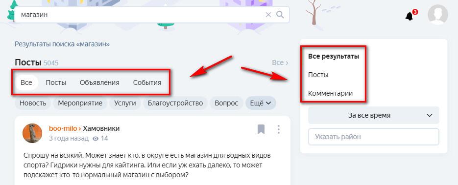 Как работать в Яндекс.Район
