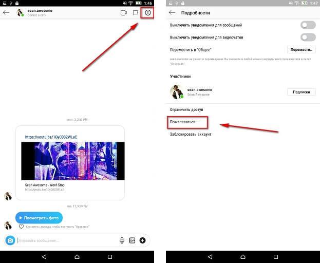 Как пожаловаться на сообщение или вложение