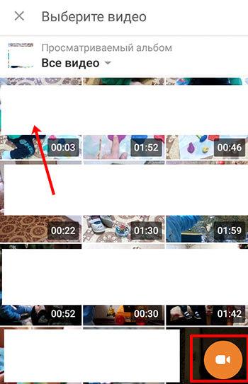 Как загрузить видео в Одноклассники с Андроида