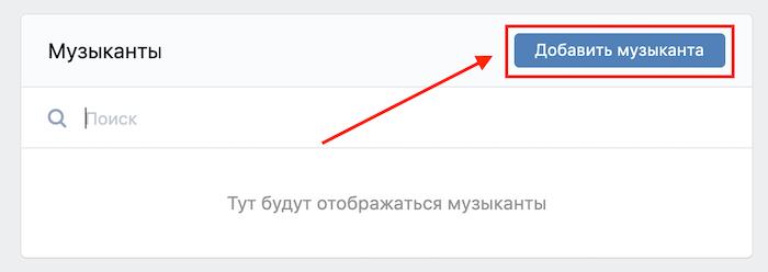 Как добавить музыканта во встречу ВКонтакте
