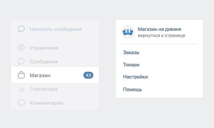 Как подключить новый магазин ВКонтакте