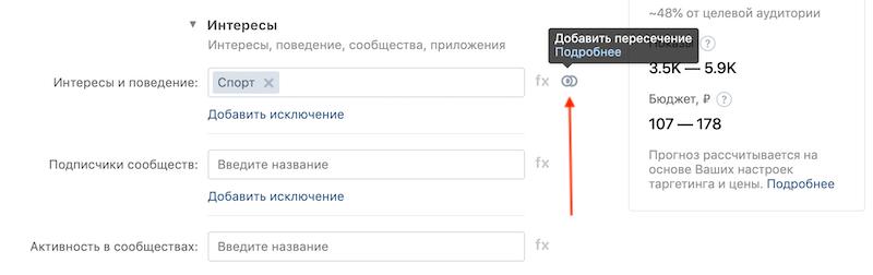 Как добавить пересечение аудиторий ВКонтакте