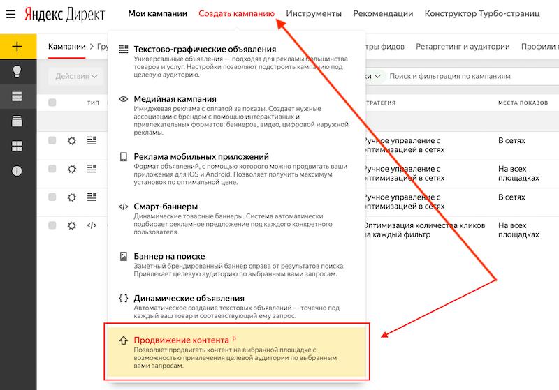 Как сделать рекламу в Яндекс.Видео