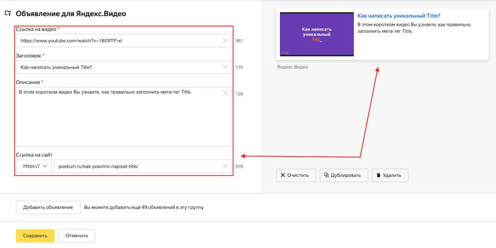 Как создать объявление для Яндекс.Видео