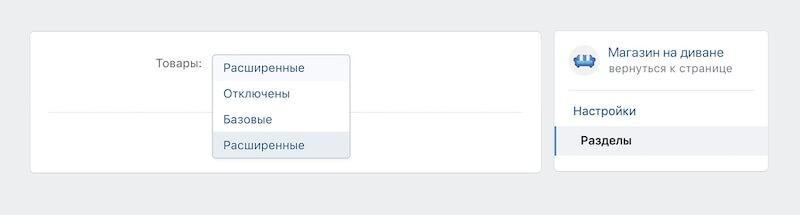 Магазин ВКонтакте 2.0