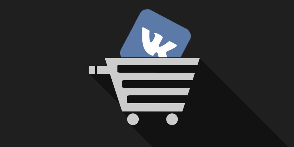 Магазин ВКонтакте 2.0: товары, корзина, статус заказа, режим работы