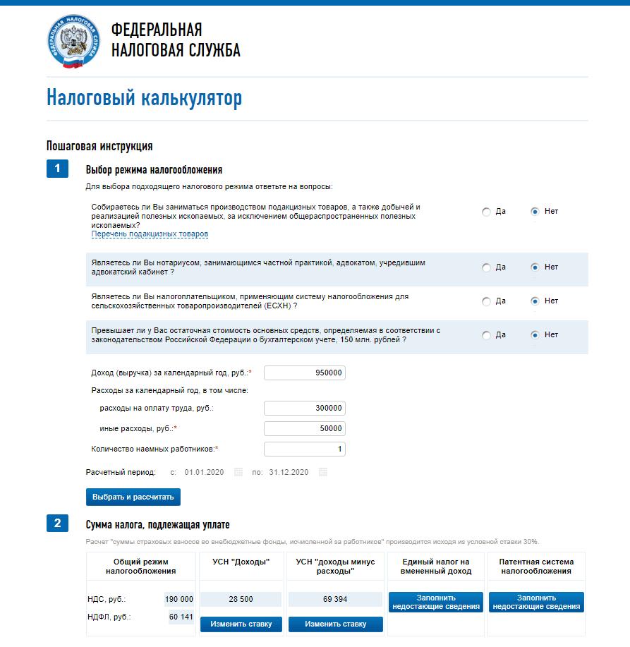 Налоговый калькулятор на сайте ФНС: расчет налогов