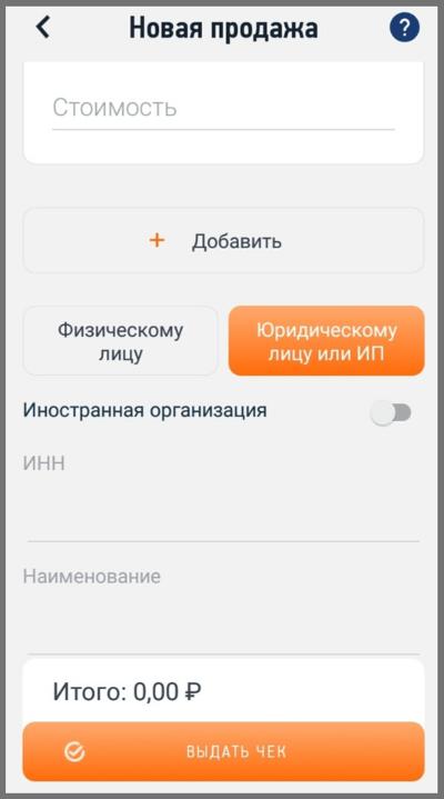 Как оформить продажу в мобильном приложении «Мой налог»