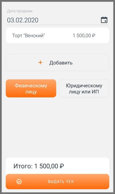 Фиксация новой продажи в мобильном приложении для самозанятых «Мой налог»