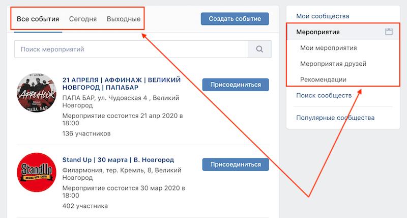 Новый раздел Мероприятия ВКонтакте