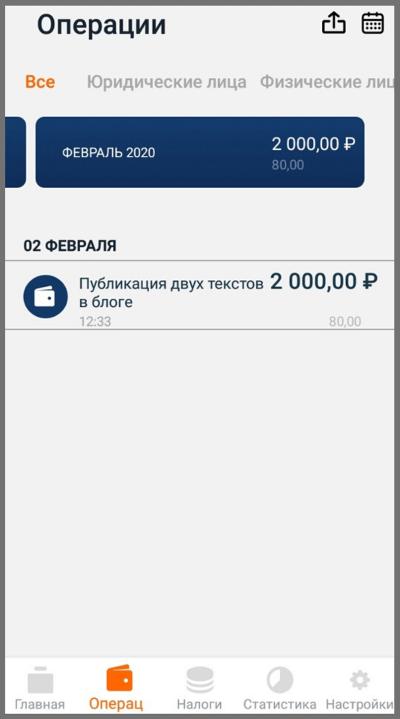Список операций в мобильном приложении «Мой налог»