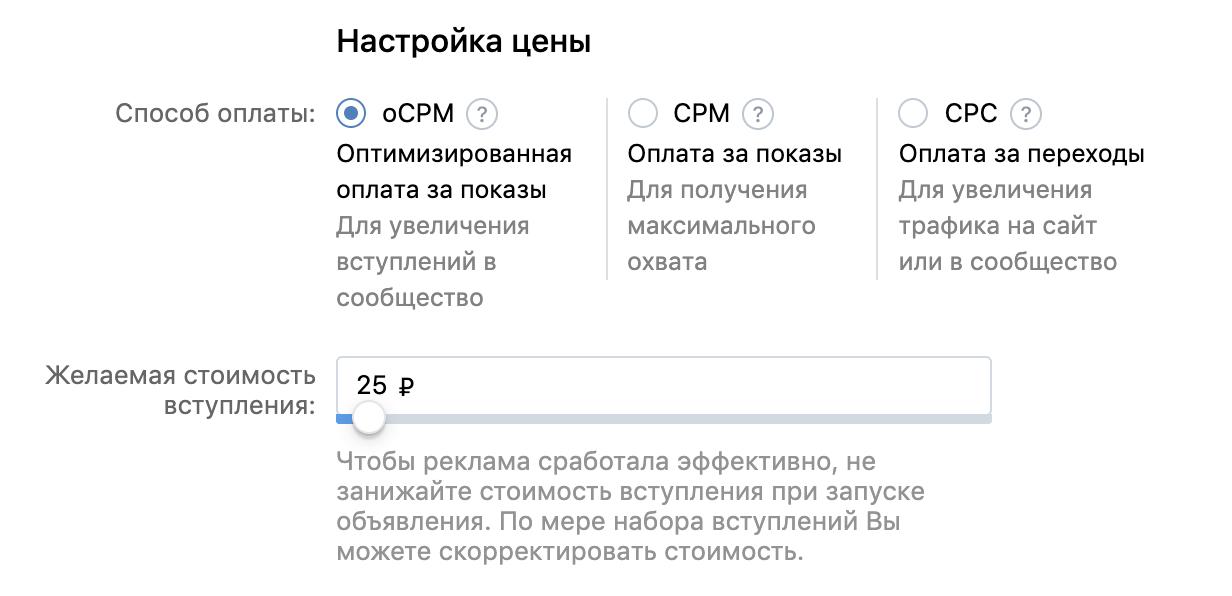 Оптимизация цены вступления в группу ВКонтакте
