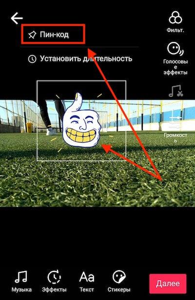 Как прикрепить стикер к объекту на видео в TikTok